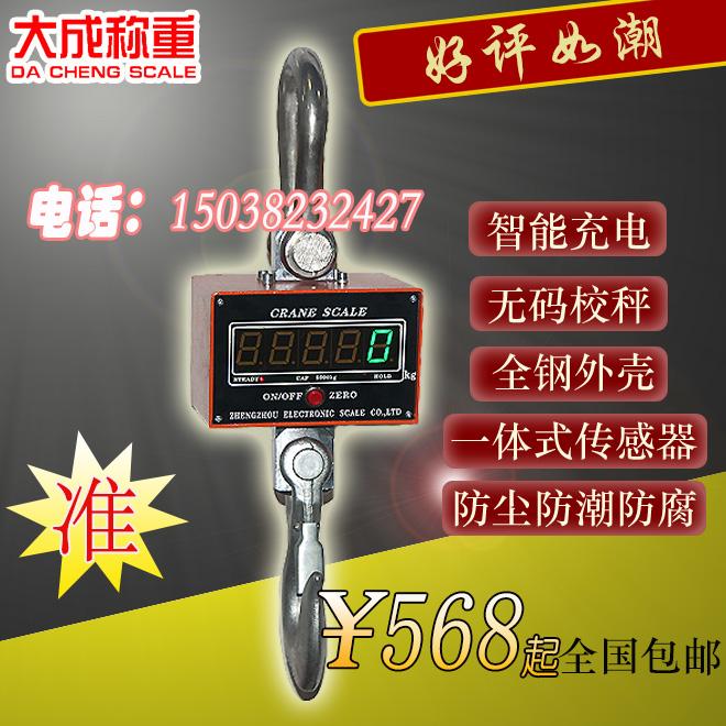 供应用于钢材市场的5吨无线电子吊秤 最新5吨无线电