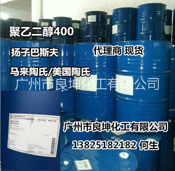 供应扬子巴斯夫/马石油聚乙二醇PEG400、PEG-400