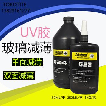 供应用于玻璃减薄的TFT液晶玻璃减薄uv胶,水解胶