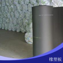 供应用于其他的橡塑板价格,橡塑板批发,橡塑板厂家