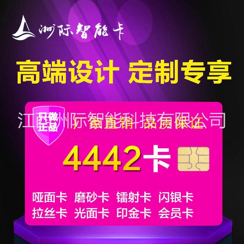 江西制卡厂接触式IC卡制作会员卡图片/江西制卡厂接触式IC卡制作会员卡样板图 (4)
