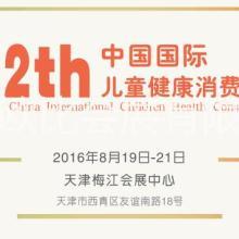 中国国际儿童健康消费博览会再次扬帆启动!!图片