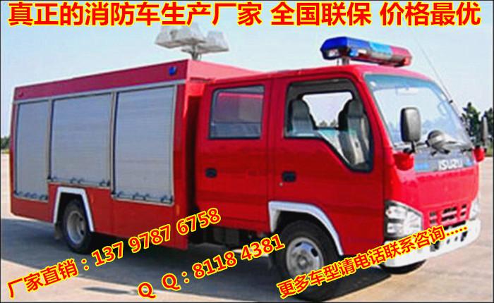 新疆供应五十铃小型抢险救援车厂家、报价、价格【程力专用汽车股份有限公司-市场部】