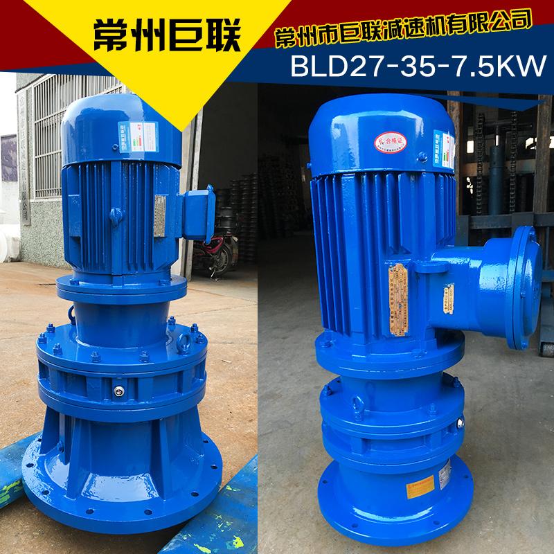 供应摆线针轮减速机卧式BLD27-35-7.5KW摆线针轮减速机