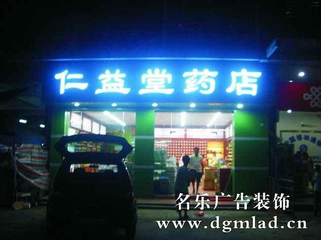 东莞招牌LED发光字、外漆字制作 、户外广告设计、喷绘