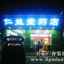 东莞招牌LED发光字制作,东莞LED发光字设计,东莞LED发光字设计加工图片