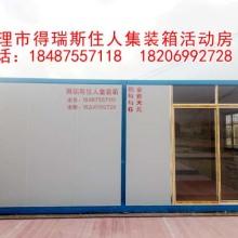 供应云南丽江市住人集装箱活动房厂家