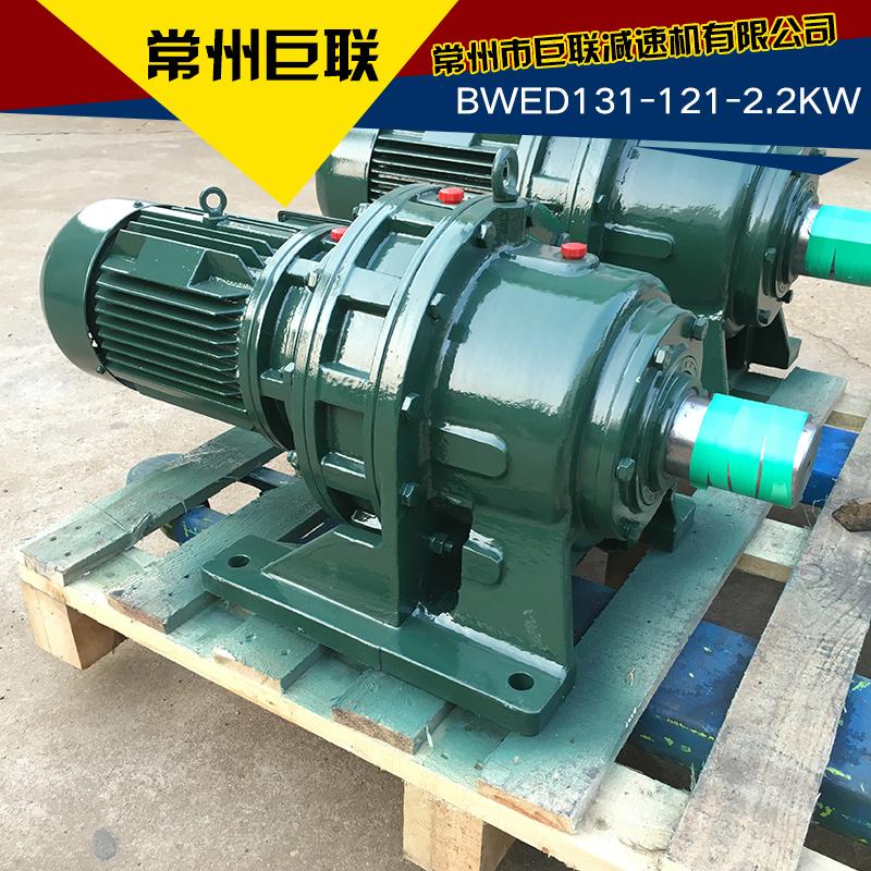 供应国茂式卧式双极摆线针轮减速机BWED131-121-2.2KW减速机