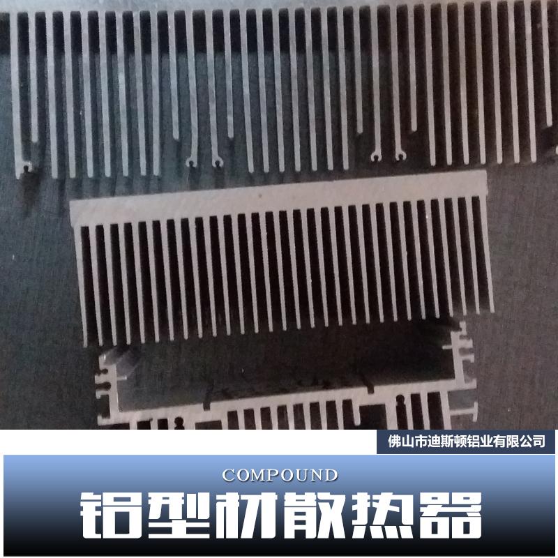 供应用于电子电器的迪斯顿铝业铝型材散热器、铝型材加工|电子电器铝制散热器