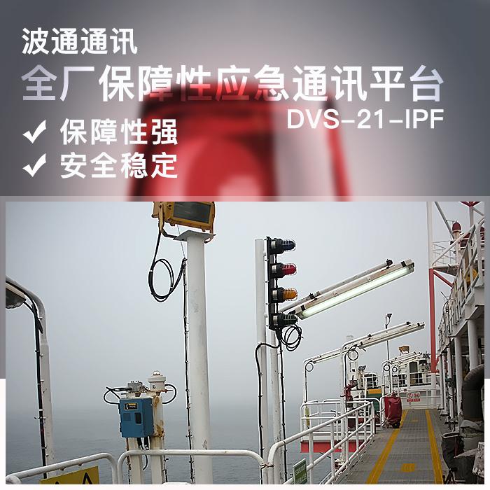 供应全厂保障性应急通讯平台 应急通讯平台供应 应急通讯设备