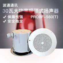供应吸顶式扬声器 大功率扬声器 扬声器厂家 扬声器报价批发