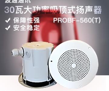 工业广播吸顶式扬声器,吸顶式扬声器哪种好,吸顶式扬声器报价图片