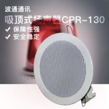 工业广播吸顶式扬声器,吸顶式扬声器哪种好,吸顶式扬声器报价