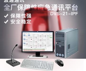 供应全厂保障性应急通讯平台 应急通讯平台供应 应急通讯设备图片