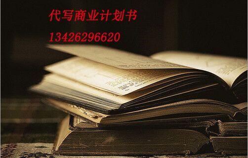 商业计划书图片/商业计划书样板图 (3)