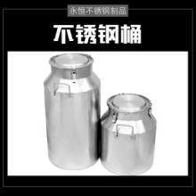 供应不锈钢桶厂家不锈钢搅拌罐不锈钢收口桶不锈钢卡箍密封桶批发