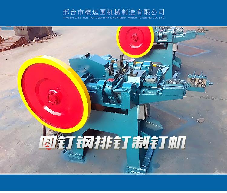 供应新型仿台c4型制钉机报价  制钉机设备 制钉机设备哪里有