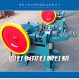 制钉设备制钉机 全自动制钉设备 制钉机成套设备  制钉机厂家