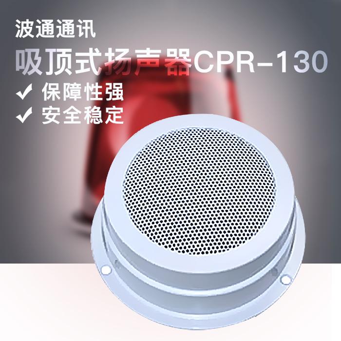 供应吸顶式扬声器器材图片