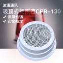 供应吸顶式扬声器器材 吸顶式扬声器厂家供应 吸顶式扬声器报价