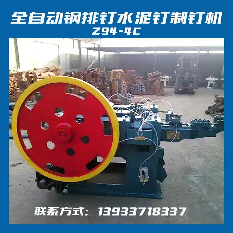 供应z94-4c型全自动钢排钉水泥钉,建筑水泥用
