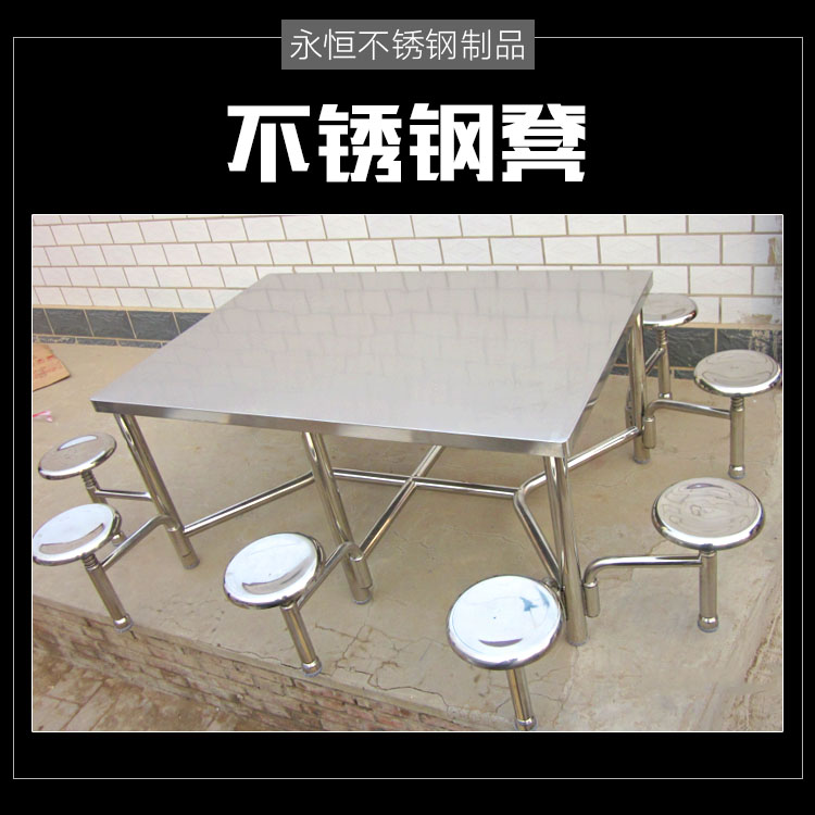 供应不锈钢凳 不锈钢餐桌 不锈钢方凳 不锈钢换鞋凳 不锈钢圆凳