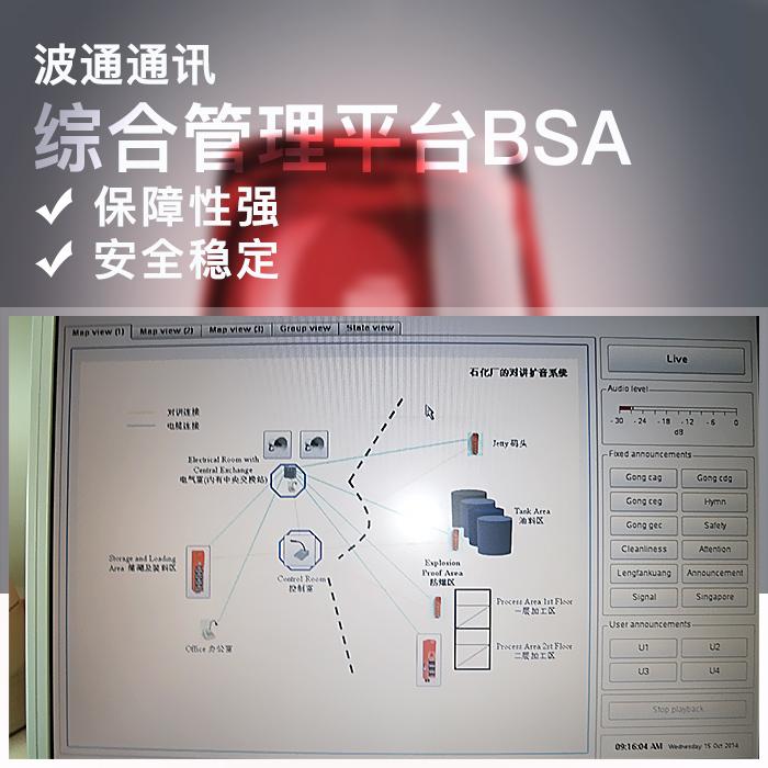 供应内部通讯系统图片