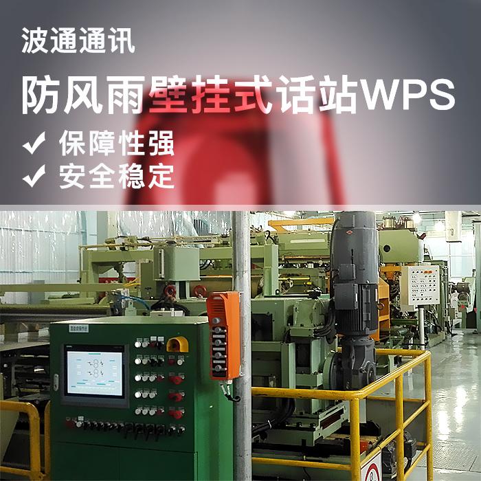 防风雨壁挂式话站WPS价格及图片、图库、图片大全