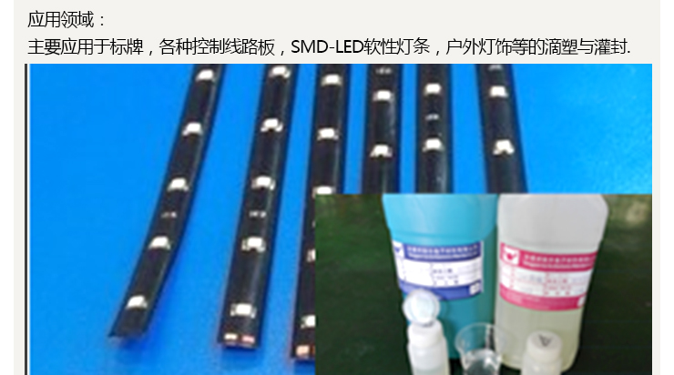 LED灯板滴胶加工、东莞LED滴胶加工厂家、LED来样加工