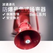 防爆号角式扬声器BexL系列图片