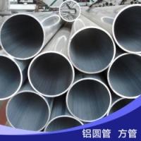 铝圆管方管