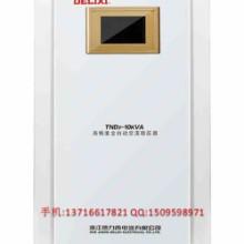供应德力西防雷稳压器TND3-10KVA220V10千瓦纯铜线圈批发