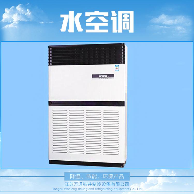 供应常熟水空调 常熟冷风机 质保三年 工业水空调 水空调挂机 水空调 冷暖