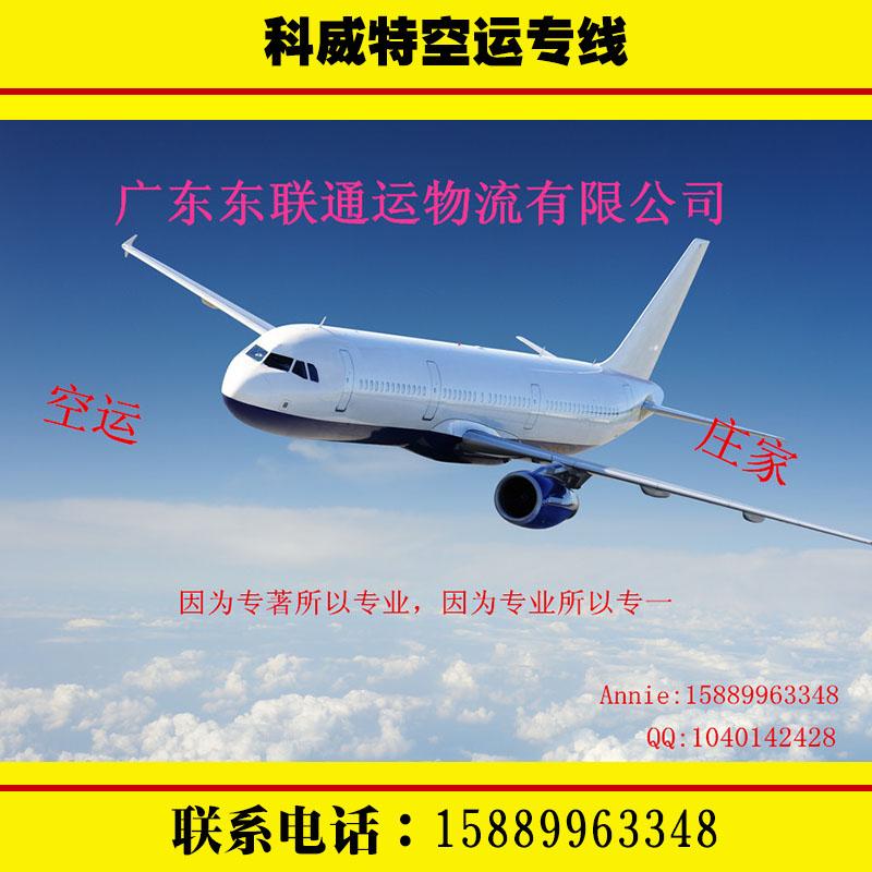 北京到广州飞机时刻表