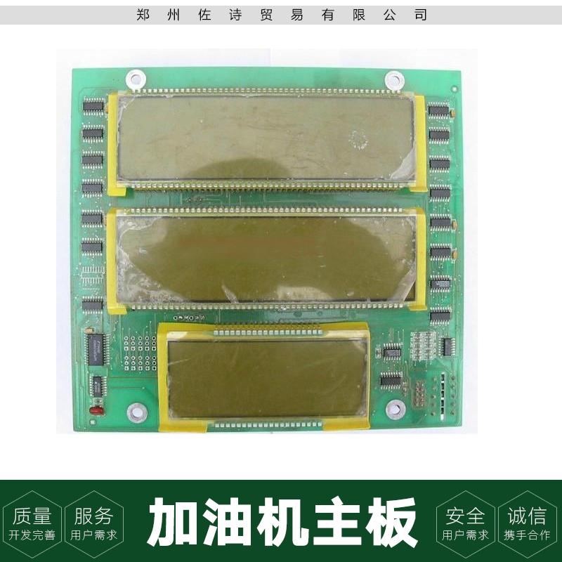 安阳加油机主板图片/安阳加油机主板样板图 (3)