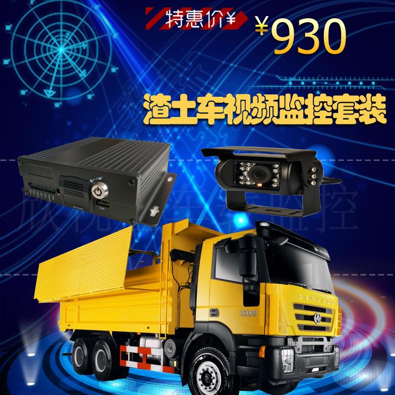 供应渣土车监控套装 高清监控套装 130W监控套装