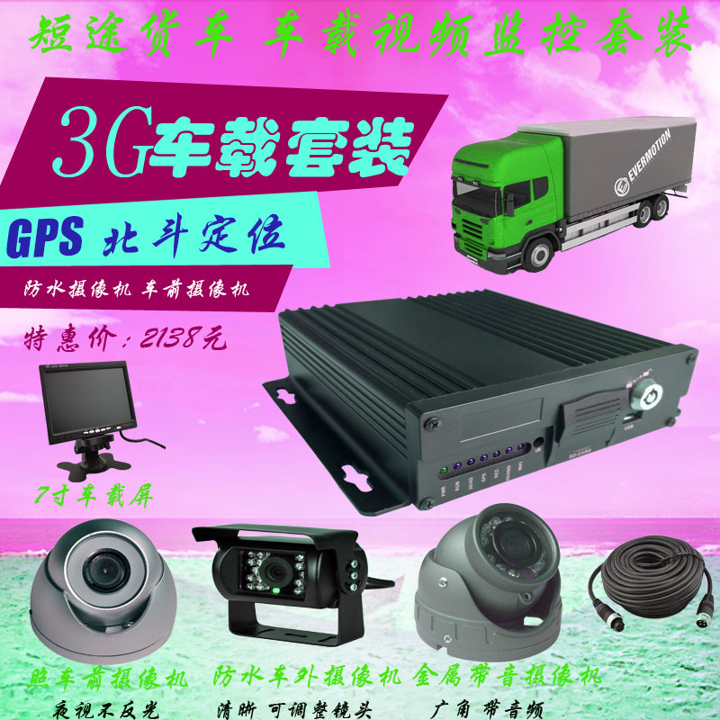 供应短途货车3G车载监控套装 GPS轨迹记录 3G网络传输 支持电脑远程访问 CMS集中管理