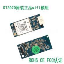 供应RT3070 WIFI无线模组 网络摄像头模组 摇头机wifi模块 安防 监控批发