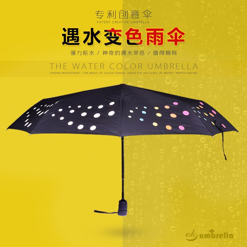 供应雨伞厂家定制遇水变色雨伞圆点波点