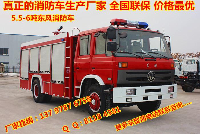 山林消防水罐车山林消防水罐车制造厂