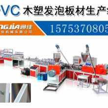 供应木塑建筑模板生产线设备厂家厂家直销欢迎前来参观批发