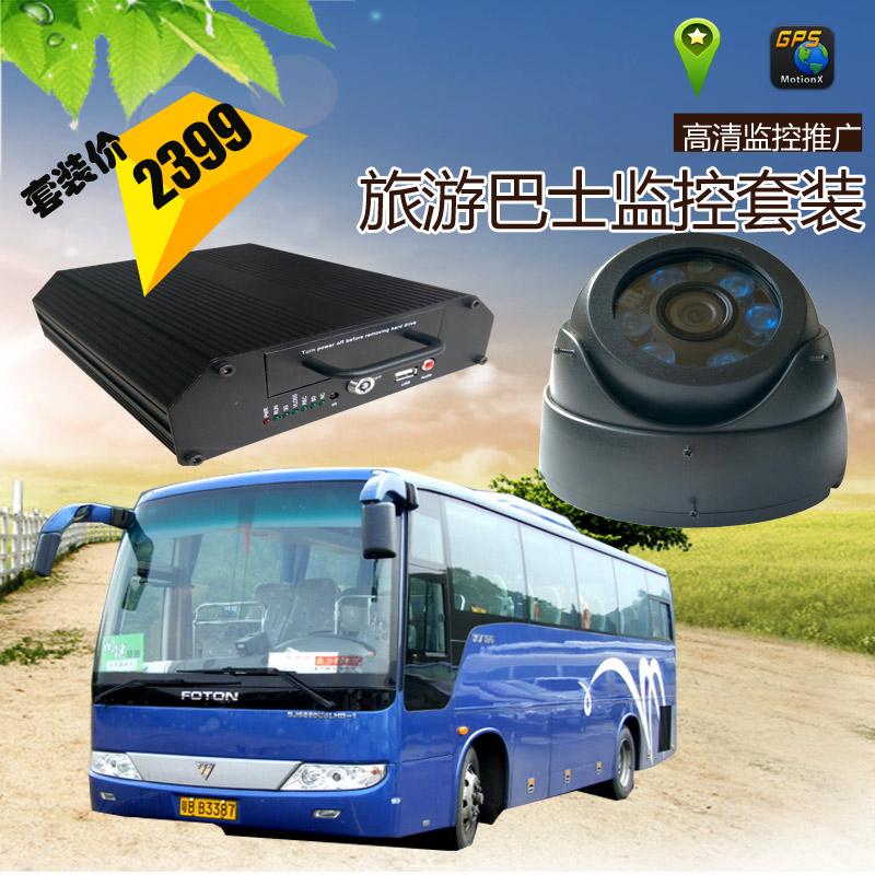 供应公交车高清监控套装 长途客车监控套装 巴士监控套装