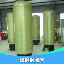 枣强县金浩源环保设备厂供应玻璃钢混床、阴阳离子交换柱 反渗透设备、有机玻璃混床柱批发