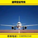 供应用于国际空运的迪拜航空货运 国外航空货运 广东航空货运公司