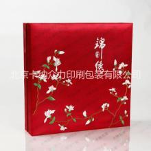 供应用于的北京月饼盒-食品盒-包装盒生产商的大兴包装厂家批发