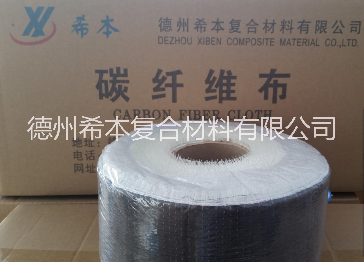 供应供应山东希本碳纤维加固布200g