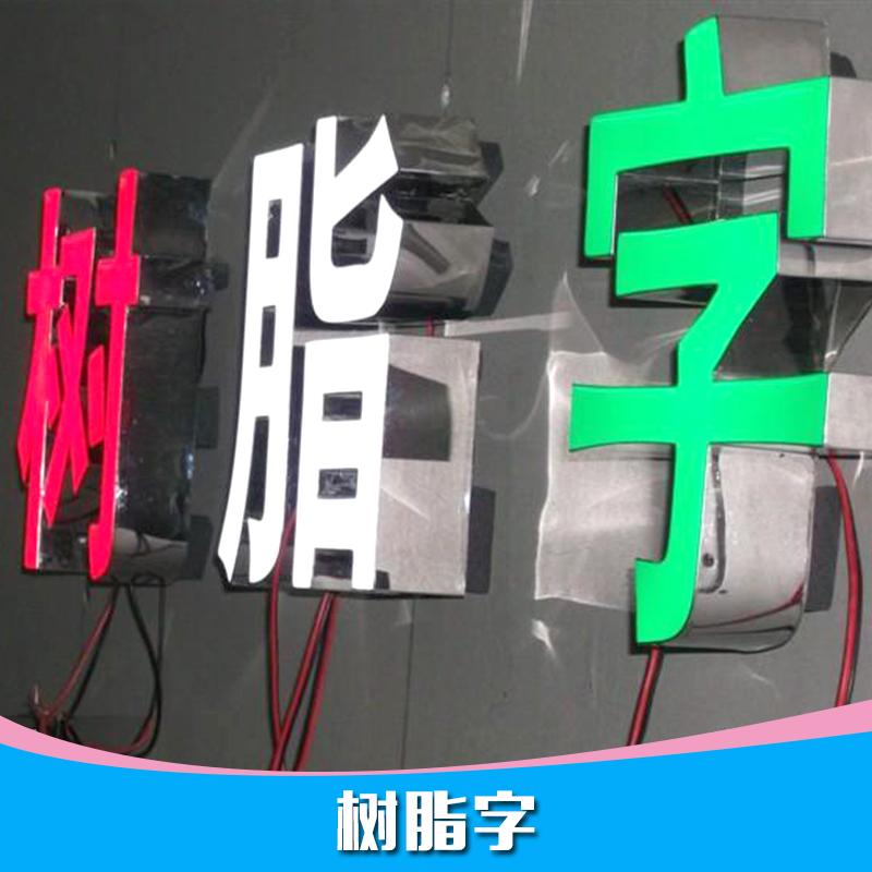 昆明沙仑广告字制作供应树脂字、广告发光字|led树脂发光字、树脂字设计安装