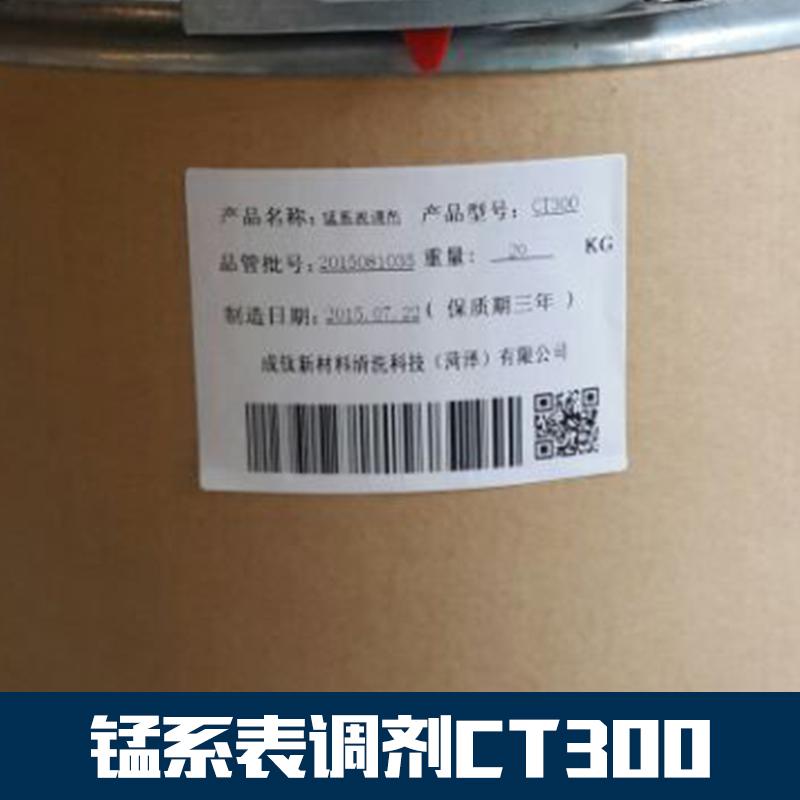 锰系表调剂CT300销售