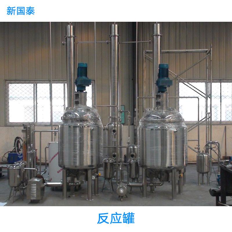 供应广东反应罐生产厂家直销 广东半圆闭式反应罐批发 不锈钢反应釜销售
