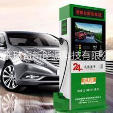 供应山东瑞奇新能源科技有限公司,自助洗车机,自助洗车机价格